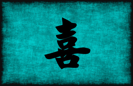 Chinese Character Painting for Happiness.