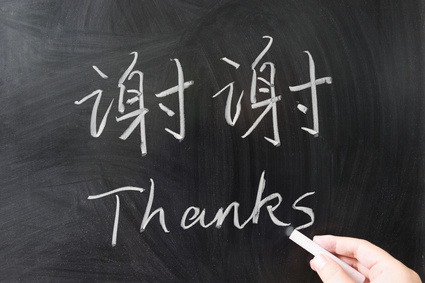 Thanks word in Chinese and English
