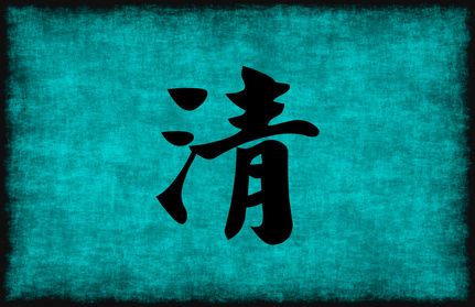 Chinese Character Painting for Clarity.