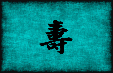 Chinese Character Painting for Longevity.
